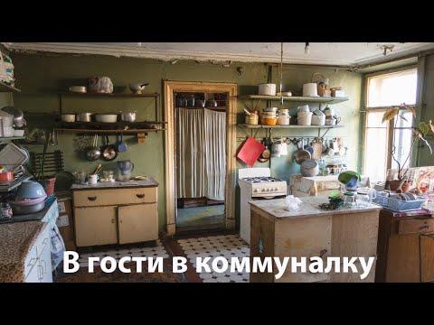 Санкт-Петербург. Коммуналка изнутри.