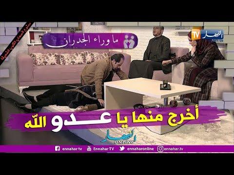 ما وراء الجدران.. شاهد إبن الشنفرة يرقي لفوزية ويتحدى الجن .. مشاهد صادمة