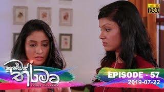 Husmak Tharamata | Episode 57 | 2019-07-22 Thumbnail