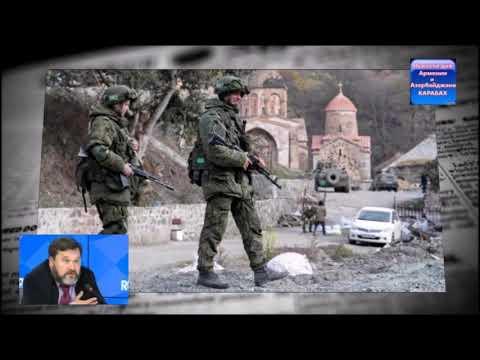 «Если армянское население уедет из Карабаха, нужды в российских миротворцах больше не будет»