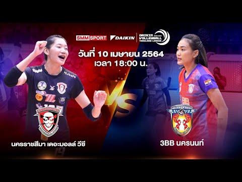นครราชสีมา เดอะมอลล์ วีซี VS 3BB นครนนท์ | หญิง | Volleyball Thailand League 2020-2021 [Full Match]