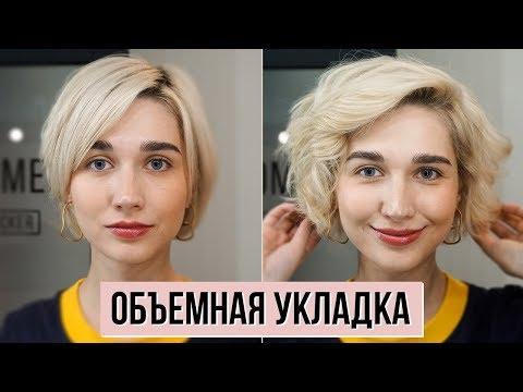 Как накрутить очень короткие волосы
