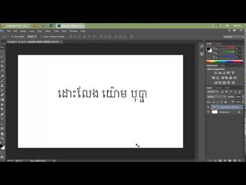 Fix Khmer Unicode Font For Adobe Photoshop CC (2014)