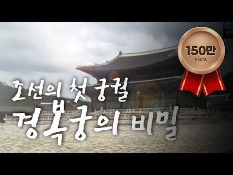 조선의 첫 궁궐 경복궁의 비밀 / YTN 사이언스