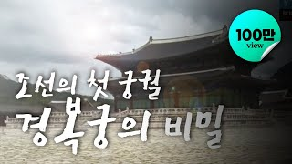 조선의 첫 궁궐 경복궁의 비밀/ YTN 사이언스