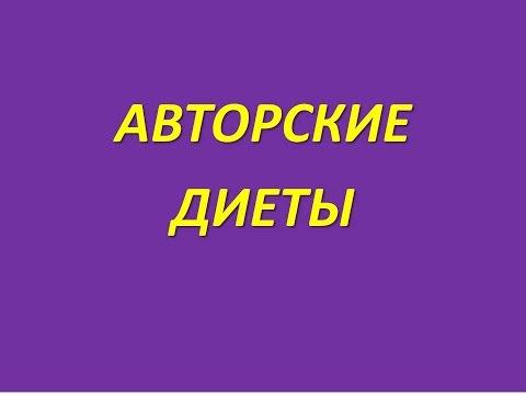 Диета доктора Миркина. Описание диеты Владимира Миркина