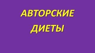 Диета доктора Миркина