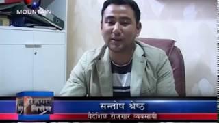 Shram Bivag Ko manpari Kapeel Manpower ko mukh bata