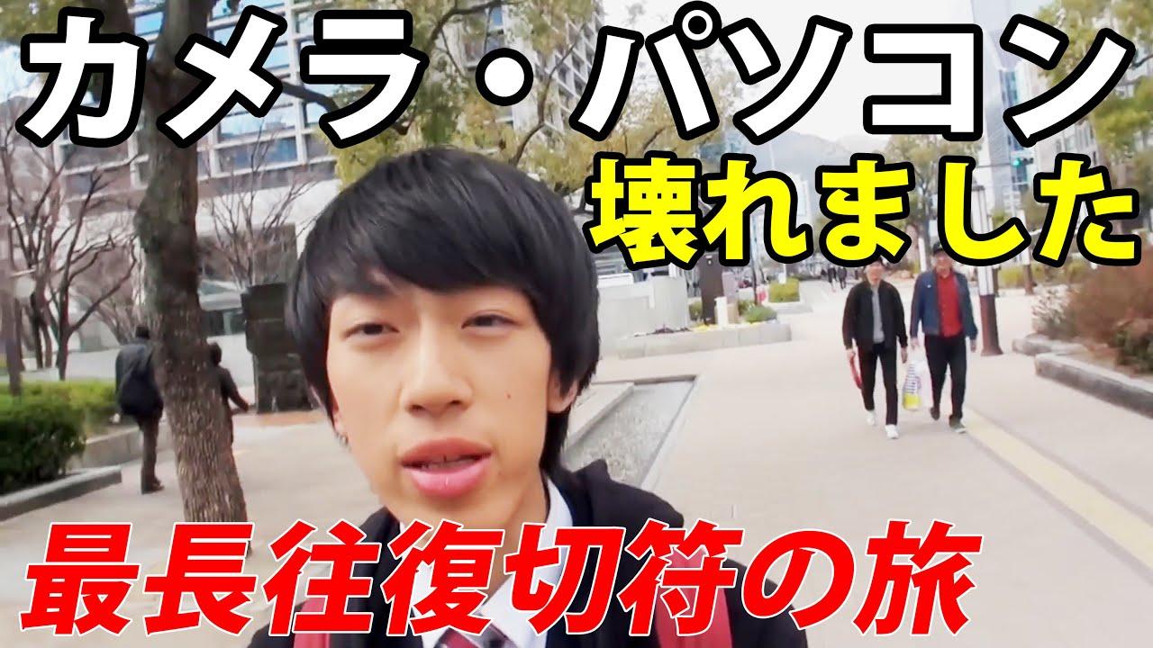 (6)動画が作れない! あらゆる機械が壊れた NEW最長往復切符の旅 総集編《鳥取駅→山科駅》