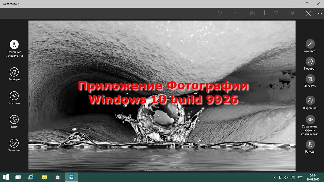 Приложение Фотографии в Windows 10 build 9926 - YouTube