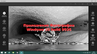 Приложение Фотографии в Windows 10 build 9926