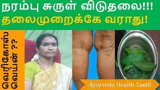 varicose vein natural treatment in Tamil || நரம்பு சுருள் விடுதலை தலைமுறைக்கே வராது