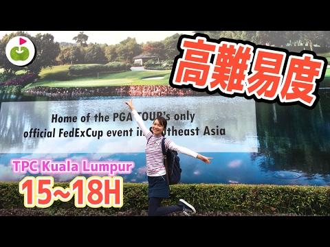 高難度コースにまいりました。【TPC Kuala Lumpur West】三枝こころ in マレーシア