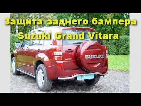 Защита заднего бампера Suzuki Grand Vitara 2005-2011  Metec 832520