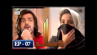 Visaal Episode 7 - 9th May 2018 - ARY Digital Drama