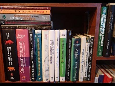 Какие книги я рекомендую прочесть