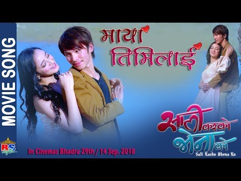MAYA TIMILAI | New Movie Song- 2018 | Sali Kasko Bhena Ko | Wilson Bikram Rai | Mariska Pokharel