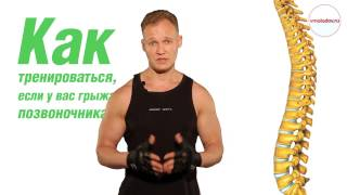 Как тренироваться, если у вас грыжа позвоночника?(Узнай 10 мифов о похудении, которые делают тебя толстым! - http://vmolodov.ru/pohudenie/?=youtube Грыжа позвоночника является..., 2013-08-06T12:21:00.000Z)