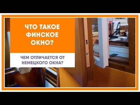 видео: Что такое финское окно? Отличие финского окна от немецкого.