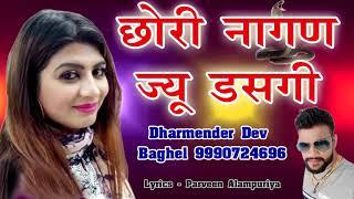 छोरी नागण सी ये गाना पूरे हरयाणा राजस्थान में तहलका मचा रहा है