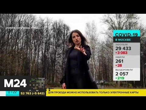 В Рязани сняли клип про борьбу с коронавирусом - Москва 24