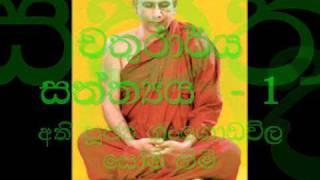 Chathurarya Saththyaya - Part 1  Gangodavila Soma Himi  සෝම හිමි
