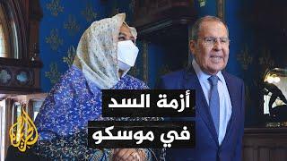 وزيرة خارجية السودان: روسيا تستطيع إقناع إثيوبيا بتحكيم صوت العقل في أزمة سد النهضة