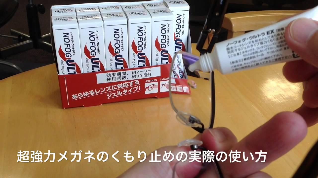超強力メガネのくもり止めの実際の使い方 小金井市 眼鏡 Youtube