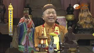 【恭讚王禪老祖教主天威讚偈63】| WXTV唯心電視台