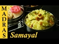 Lemon Rice Recipe in Tamil | How to make Lemon Rice in Tamil | Variety Rice Recipes in Tamil