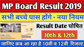 MP Board Result Date 2019//10th & 12th All Student Pass New Rule//Result 2019