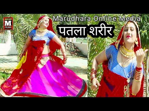 Download पतला शरीर DJ Song Patala Sarir 2021 || RB Choudhary || Sunil Sharma || Marudhara Online Media