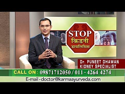Best Ayurvedic doctor in Delhi for kidney disease- How to Stop Kidney Dialysis or Kidney Transplant