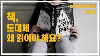 [KIDS 슬기로운초등생활] 책을 도대체 왜 읽어야 하…