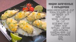 Мидии запеченные с сельдереем / Морепродукты / Мидии / Мидии в соусе / Мидии в духовке