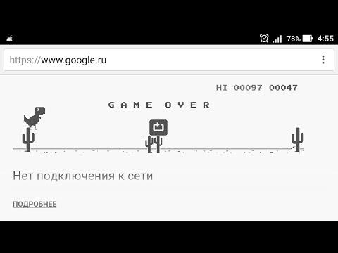 Игра динозавр Google Chrome(запускаем на телефоне)