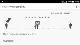 Игра динозавр Google Chrome(запускаем на телефоне)(, 2016-03-18T02:17:29.000Z)