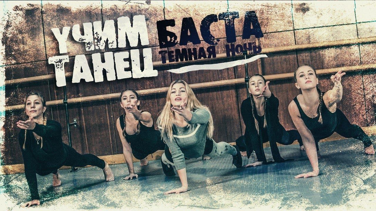 Tancevalnaya Svyazka Obuchenie Tanec Onlajn Modern Sovremennaya Horeografiya Uchim Tanec Youtube Tanec Tancevalnaya Horeografiya Tancy