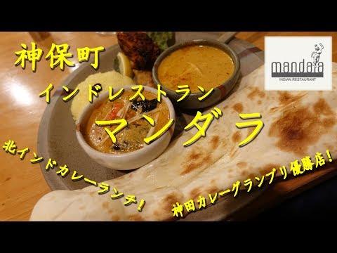 神保町マンダラの北インドカレーランチ Indian Curry Restaurant MANDALA in Jimbocho飯動画