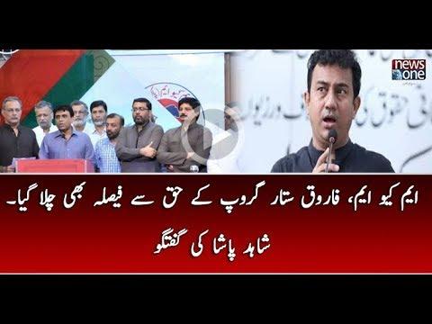 MQM Farooq Sattar group Kay Haq Sey Faisla Bhi chala Gaya.