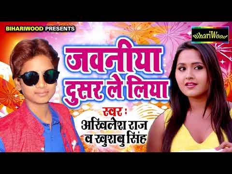 Akhilesh Raj का रोमांटिक लोकगीत - जवनिया ऐ बाबू दूसर ले लिया - 2018 Bhojpuri New Song