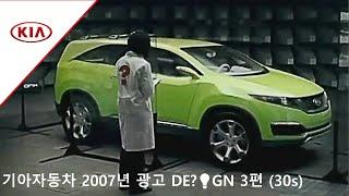 기아자동차 2007 그룹디자인광고