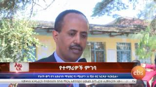 What's New አዲስ ዜና : Ethiopian Tourism ; Bob Marley Statue; Ethiopian Airlines Foundation