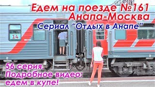 "Едем на поезде РЖД Анапа-Москва 161с в вагоне купе. 56-я эпизод сериала ""Отдых в Анапе""."