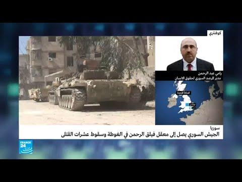 غارات على عين ترما في الغوطة الشرقية  - نشر قبل 3 ساعة
