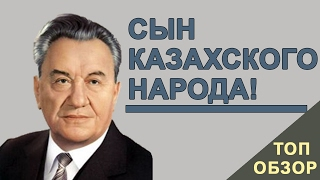 ДИНМУХАМЕД КУНАЕВ | ТОП ОБЗОР