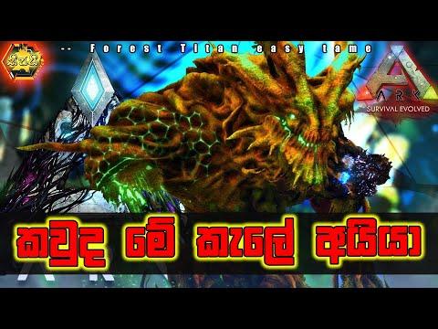 ARK |  Forest Titan Easy Tame - Sinhala