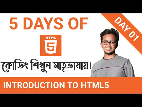 Learn HTML5 In 5 Days | Day 1