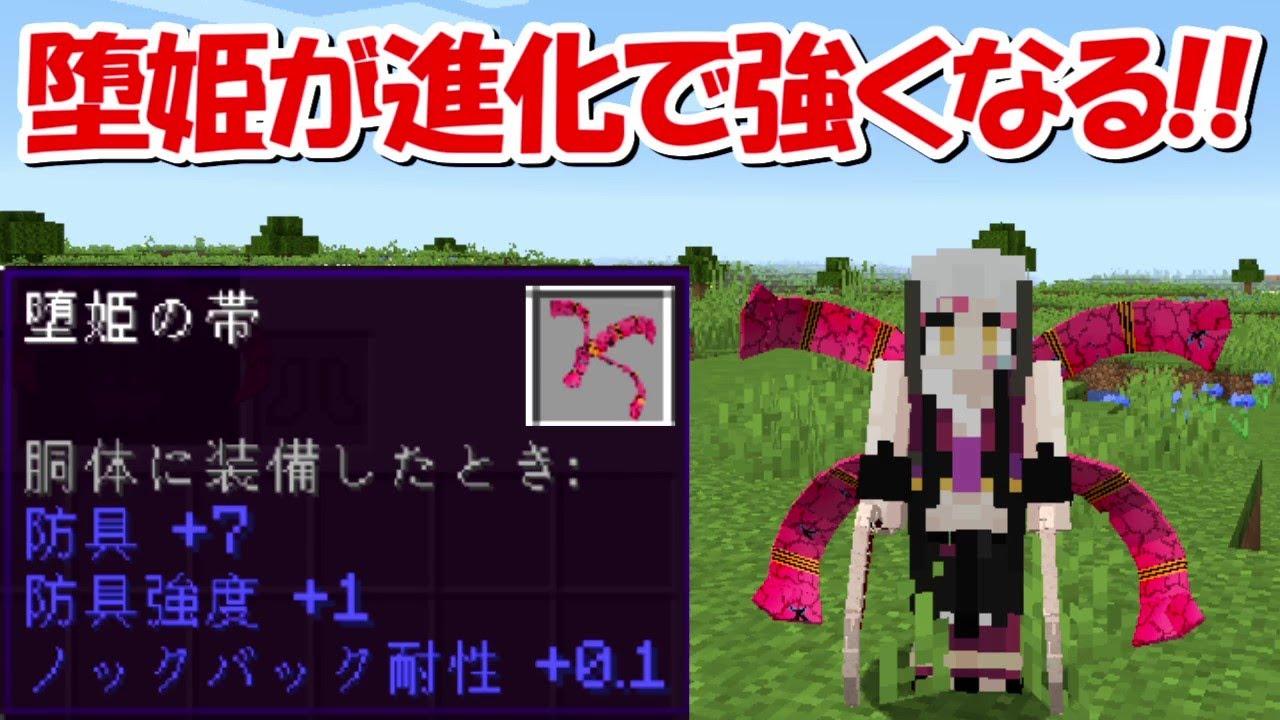 【Minecraft】上弦の陸:堕姫が進化!!珠世と愈史郎も登場!!-DEMON SLAYER Kimetsu no Yaiba-