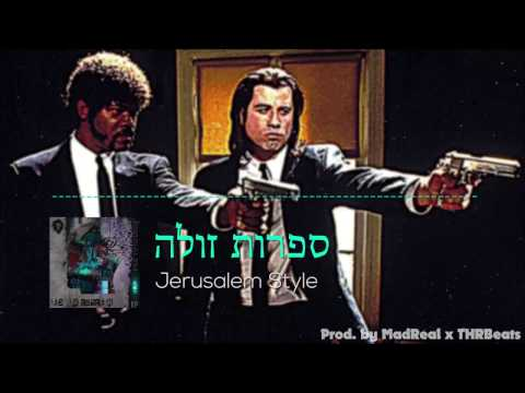 Jerusalem Style - Pulp Fiction // ג'רוזלם סטייל - ספרות זולה